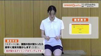 【SENIOR Quality】<br>リアクションタイム 測定方法