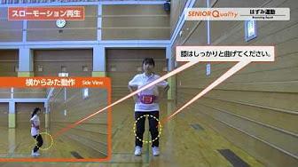 【SENIOR Quality】<br>はずみ運動 測定方法