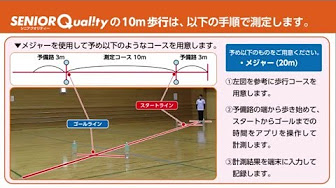 【SENIOR Quality】<br>10m歩行 測定方法