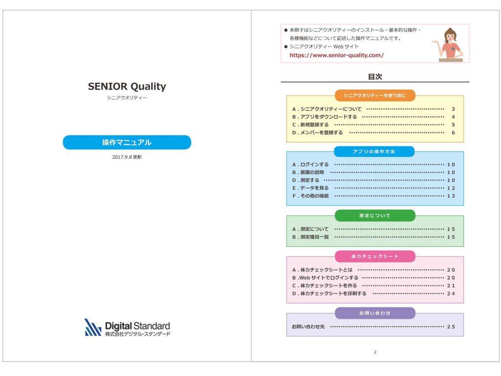 マニュアル senior quality シニアクオリティー 公式